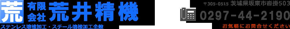 有限会社 荒井精機(茨城県坂東市)|ステンレス溶接加工・スチール溶接加工全般